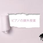 ピアノの課外授業-粘土あそび