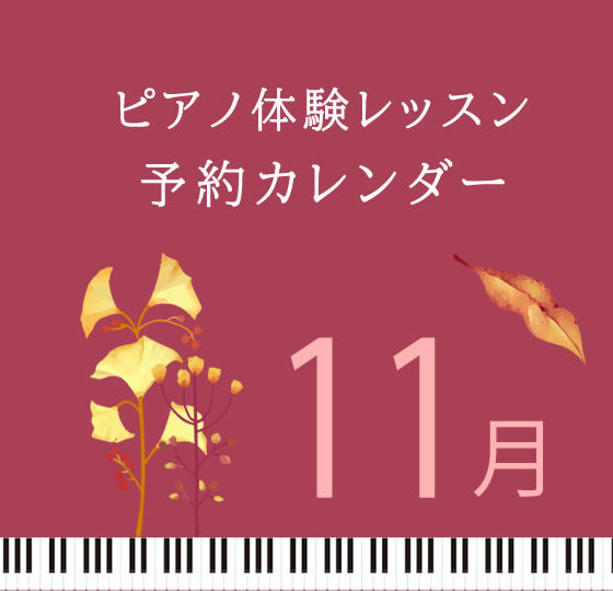 ピアノ体験レッスン予約カレンダー