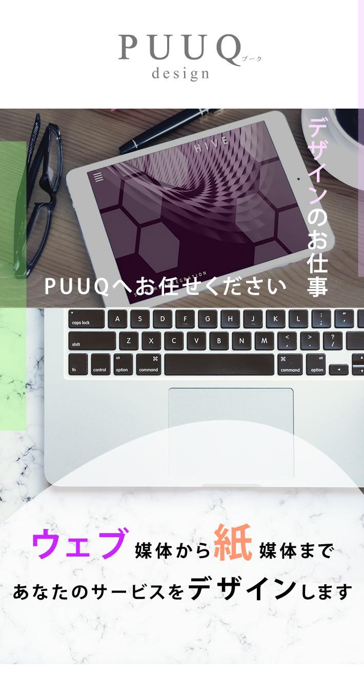 デザインのお仕事、PUUQへお任せください。ウェブ媒体から紙媒体まで、あなたのサービスをデザインします。