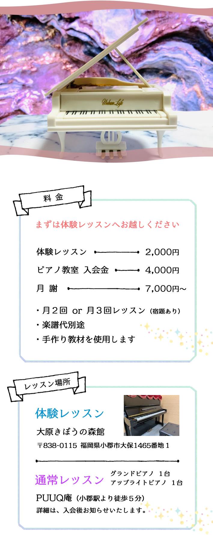 まずは体験レッスンへお越しください。体験レッスン 2,000円、入会金 4,000円、月謝 7,000円~副教材込み。月2回または月3回レッスン。楽譜代別途、手作り教材を使用します。