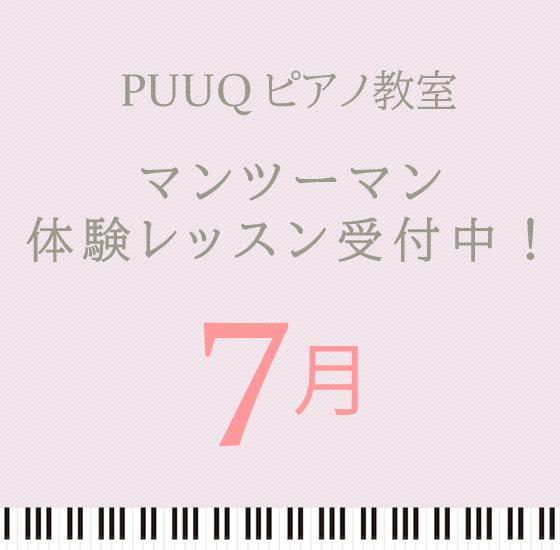PUUQピアノ教室 体験レッスン受付中!