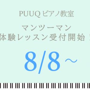 【告知】小郡のPUUQピアノ教室 8月8日より体験レッスン受付開始します!