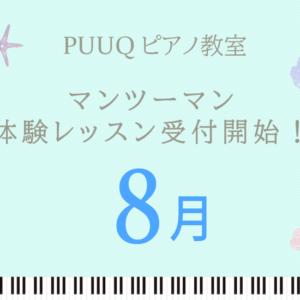 8月8日・小郡のPUUQピアノ教室 体験レッスン受付開始しました!